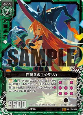 Z/X-ゼクス-/【パラレル】E02-096 百騎兵の主メタリカ SR(箔押し)