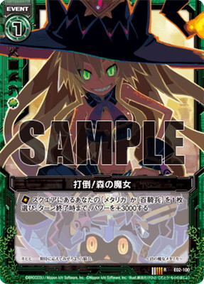 Z/X-ゼクス-/【パラレル】E02-100 打倒!森の魔女 R