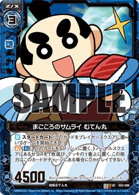 Z/X-ゼクス-/E03-006 まごころのサムライ むてん丸 UC