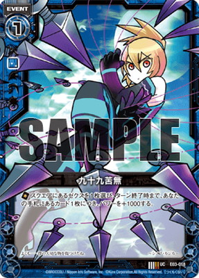 Z/X-ゼクス-/E03-018 九十九苦無 UC