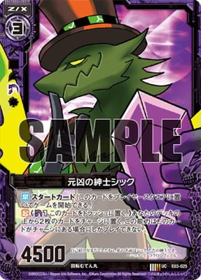 Z/X-ゼクス-/E03-025 元凶の紳士シック UC