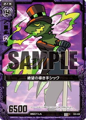 Z/X-ゼクス-/E03-028 絶望の導き手シック