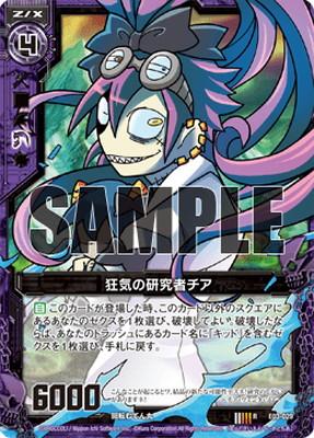 Z/X-ゼクス-/E03-029 狂気の研究者チア R