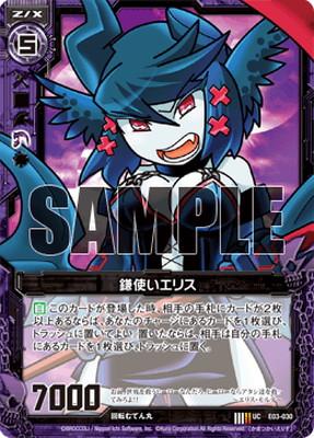 Z/X-ゼクス-/E03-030 鎌使いエリス UC