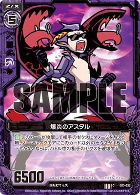 Z/X-ゼクス-/E03-032 爆炎のアスタル