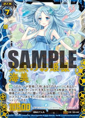 Z/X-ゼクス-/E03-042 人魚のお姫様 海美 Z/XR