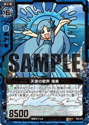 Z/X-ゼクス-/【パラレル】E03-015 天使の歌声 海美 R