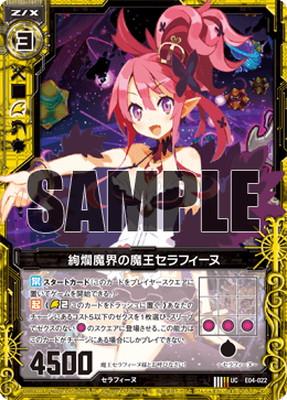 Z/X-ゼクス-/E04-022 絢爛魔界の魔王セラフィーヌ UC