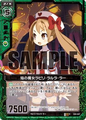 Z/X-ゼクス-/E04-047 焔の魔女ラビリ・ラルラ・ラー R