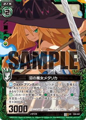Z/X-ゼクス-/【パラレル】E04-041 沼の魔女メタリカ UC