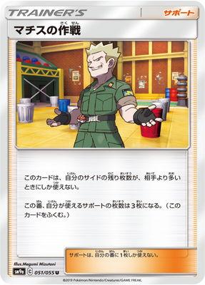 開催中 ポケモンカードゲーム PK-SM9a-051 U 営業 マチスの作戦