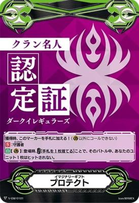 カードファイトヴァンガードV/V-GM/0101 イマジナリーギフト プロテクト【クラン名人認定証】【ダークイレギュラーズ】