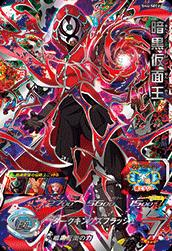 スーパードラゴンボールヒーローズ/SH4-SEC2 暗黒仮面王 UR