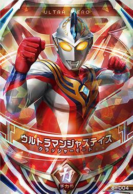 Seasonal Wrap入荷 ウルトラマンフュージョンファイト 6弾 6-004 クラッシャーモード UR 特価品コーナー☆ ウルトラマンジャスティス