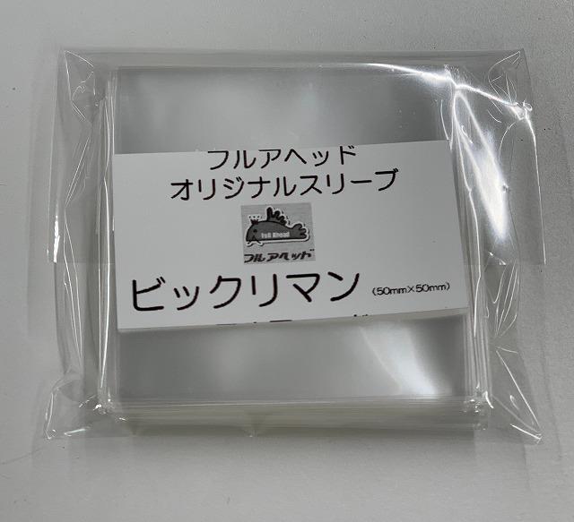 ビックリマン対応 店 買い物 フルアヘッドオリジナルスリーブ 100枚SET 国産 50mm×50mm