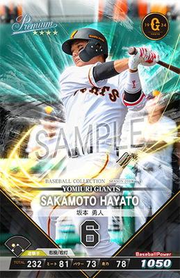 ベースボールコレクション 201903-G006 坂本 勇人 P