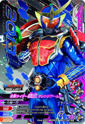 ガンバライジング 賜物 ボトルマッチ2弾 BM2-068 最新号掲載アイテム 仮面ライダー鎧武 オレンジアームズ CP