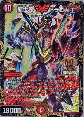 デュエルマスターズ/P64/Y17 龍世界 ドラゴ大王