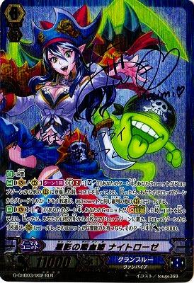 """卡战斗旅行车保护G/第3弹""""月夜的苎麻迷宫""""/G-CHB03/RLR2星光的吸血姫骑士玫瑰RLR"""
