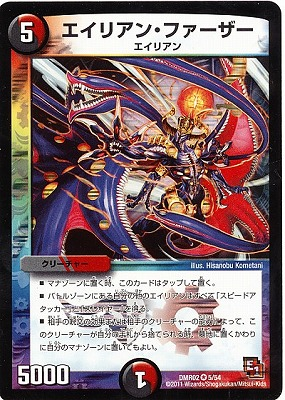 Duel Masters /DMR-02/5/VR / alien father / dark / fire / creature
