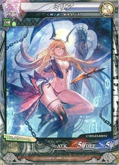 Lord of vermilion / demon seed-019 C Milia