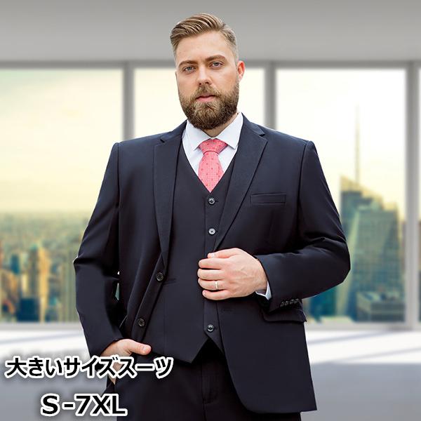メンズスーツ 大きいサイズ セットアップ メンズ おしゃれスーツ スリーピース 3点セット オフィススタイル リクルート卒業式 紳士服 就職 面接 ゆったり 大きいサイズ 2XL 3XL 4XL 5XL 6XL 7XL dg169s1