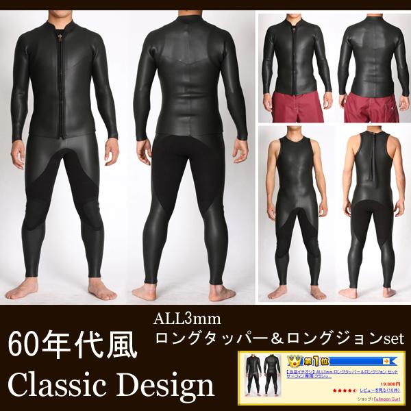 【MALIBU Men's ウェットスーツ】3mmロングタッパー&ロングジョンset/旧型当店イチオシ! ベストセラー商品|ウエットスーツ