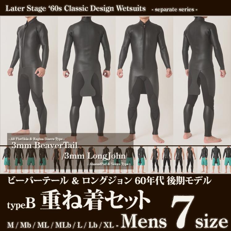 【MALIBU Men's ウェットスーツ】3mmビーバーテール&ロングジョンset60年代後期 重ね着セット|ウエットスーツ メンズ