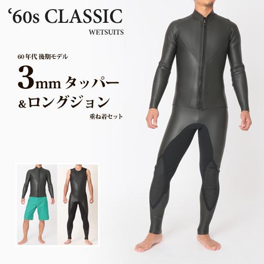 '60sクラシック ウェットスーツ 3mm タッパー & ロングジョン 重ね着セット メンズ サーフィン ウエットスーツ フラットスキン アーモンドパッド 肩ベルクロ 黒 ノーロゴ 日本製 M-XL '60s後期set