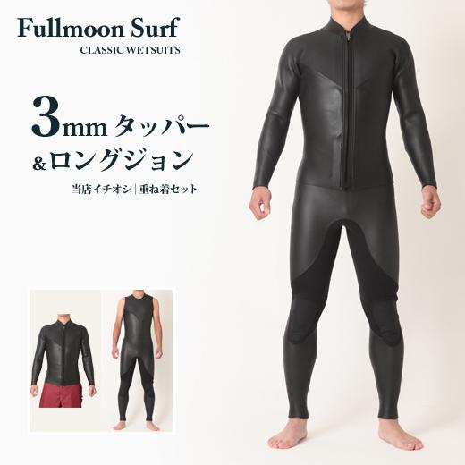 当店イチオシset ウェットスーツ 3mm タッパー & ロングジョン 重ね着セット メンズ サーフィン ウエットスーツ フラットスキン 黒 ノーロゴ 日本製 M-XL(サイズ4種)