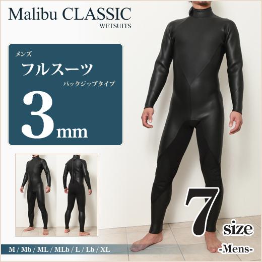 【MALIBU Men's ウェットスーツ】3mmフルスーツ|ウエットスーツ