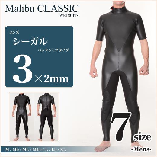 2018新発 【MALIBU Men's Men's ウェットスーツ】3mm×2mm メンズ【MALIBU シーガル|ウエットスーツ メンズ, 帽子屋かぶりた屋:7af67065 --- fenitharbour-com.access.secure-ssl-servers.org