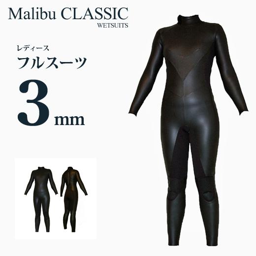 マリブ ウェットスーツ 3mm フルスーツ レディース サーフィン ウエットスーツ フラットスキン バックジップ 黒 ノーロゴ 日本製 M-L