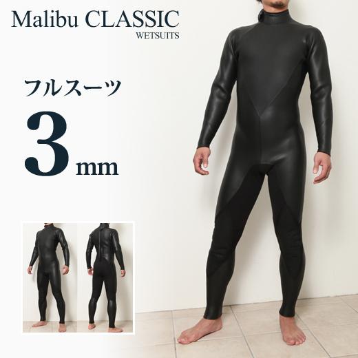 マリブ ウェットスーツ 3mm フルスーツ メンズ サーフィン ウエットスーツ フラットスキン アーモンドパッド 黒 ノーロゴ 日本製 M-XL