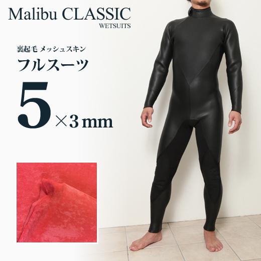 【MALIBU Men's ウェットスーツ】5mm×3mmフルスーツ(裏起毛)|メンズ ウエットスーツ|サーフィン専用|ラバー(メッシュスキン)