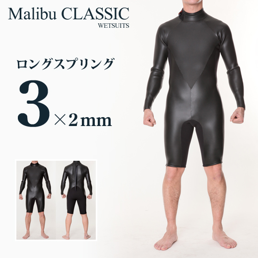 マリブ ウェットスーツ 3mm ×2mm ロングスプリング メンズ サーフィン ウエットスーツ フラットスキン 黒 ノーロゴ 日本製 M-XL