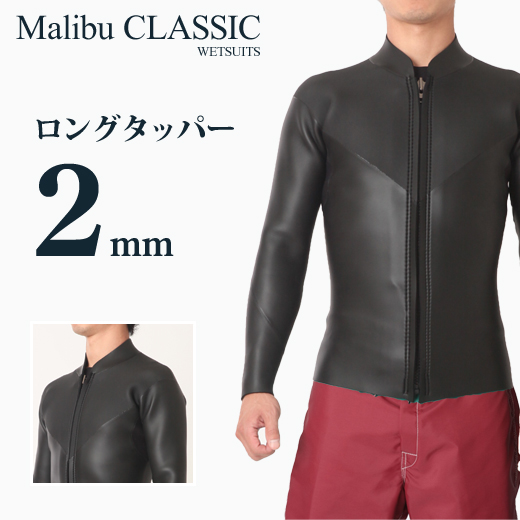 マリブクラシック ウェットスーツ 2mm タッパー メンズ サーフィン ウエットスーツ フラットスキン フロントジップ 黒 ノーロゴ 日本製 M-XL(サイズ4種)