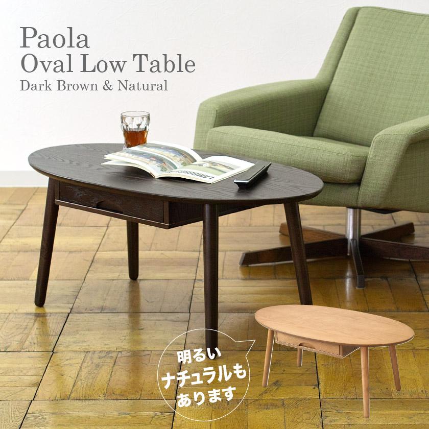 『送料無料』 パオラ オーバル ロー テーブル PAOLA OVAL LOW TABLE フルスクープ自社開発商品! 角丸 家具 新生活 一人暮らし 新築 引っ越し 結婚 祝い 北欧 引き出し 楕円 木製 FST100