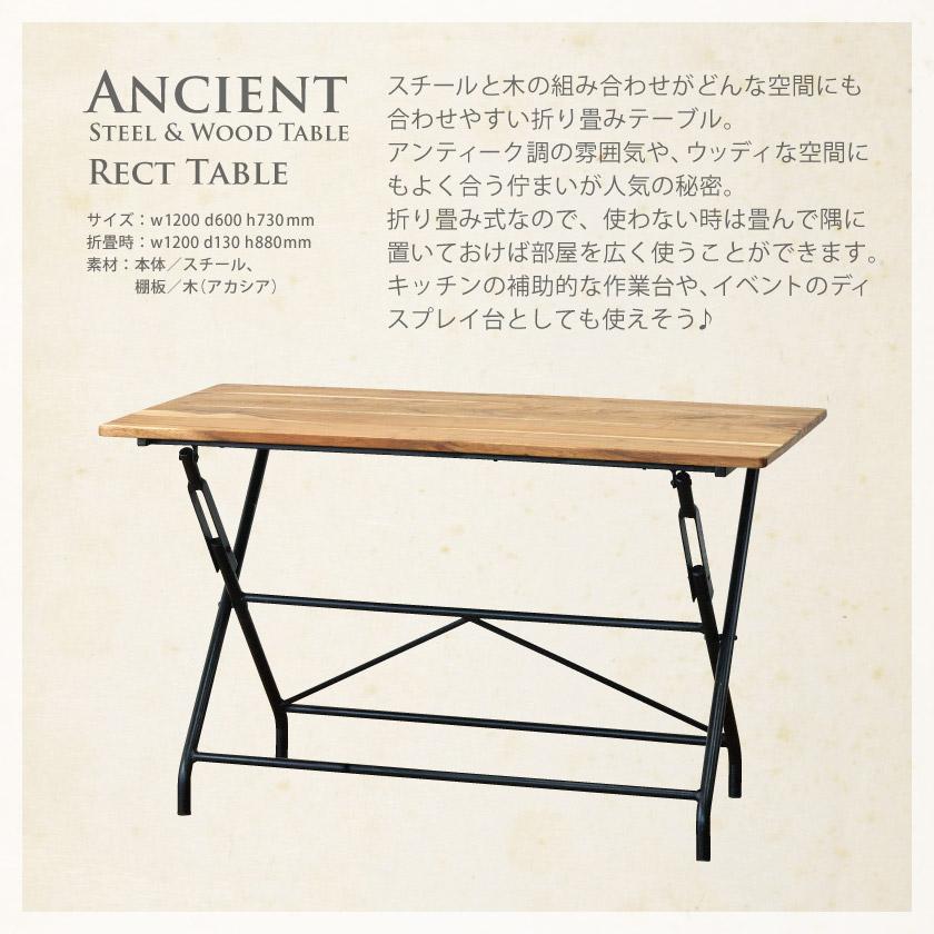 Ancient Steel & Wood Folding Table RECT アンシエント 折り畳み テーブル 長方形 SPICE スパイス KRFG5100 『送料無料』 デスク 作業台 レンジ台 北欧 スチール アンティーク ビンテージ