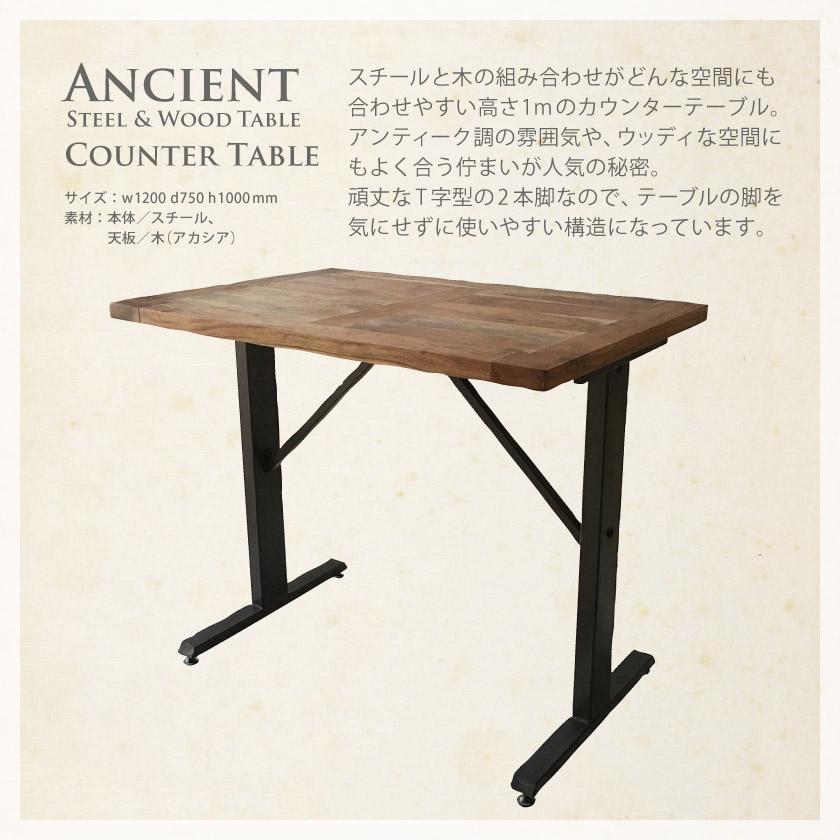 『送料無料』 Ancient Steel & Wood COUNTER TABLE アンシエント カウンター テーブル 長方形 120x75cm SPICE スパイス KRFG7030 バー 作業台 北欧 スチール アンティーク ビンテージ