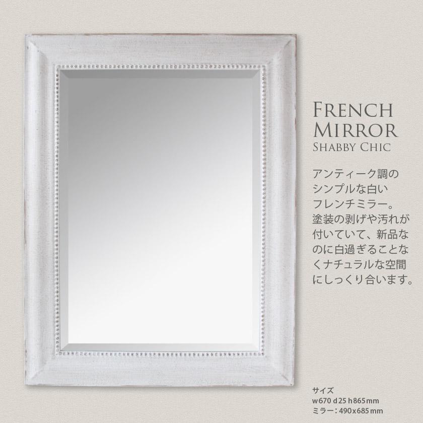 『送料無料』 フレンチ ミラー L French Mirror ホワイト SPICE スパイス SQM701 670x865 姿見 雑貨 壁面 鏡 アンティーク 北欧 ヨーロッパ
