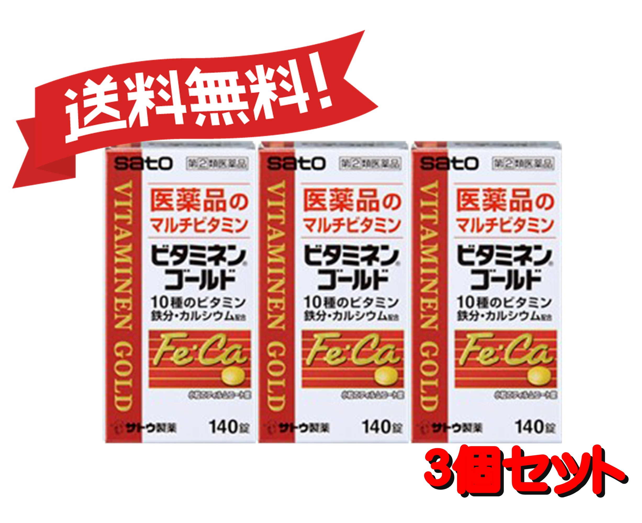 10種のビタミンと鉄 カルシウム配合の総合ビタミン剤 ギフト 送料無料 3個セット ビタミネンゴールド 指定第2類医薬品 4987316024592-3 お中元 140錠