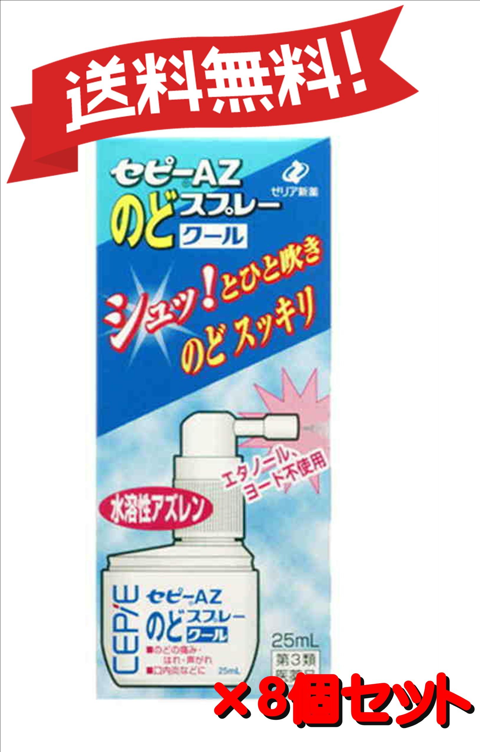 シュッとひと吹き 喉スッキリ 無料サンプルOK 送料無料 8個セット 販売 第3類医薬品 25mL 4987103042990-8 セピーAZのどスプレークール