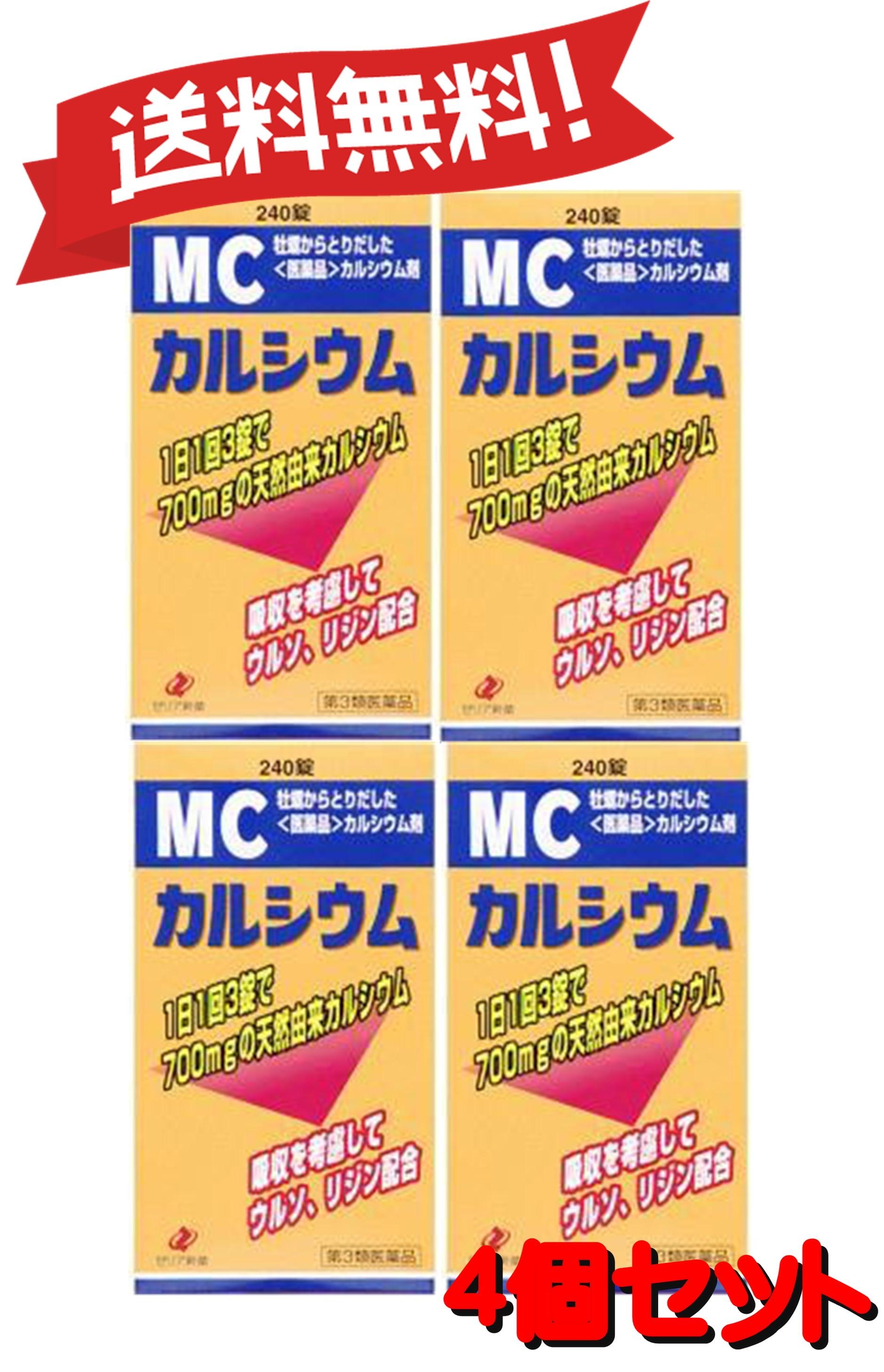1日1回服用のカルシウム剤 専門店 送料無料 4個セット 第3類医薬品 4987103043461-4 240錠 公式ストア MCカルシウム