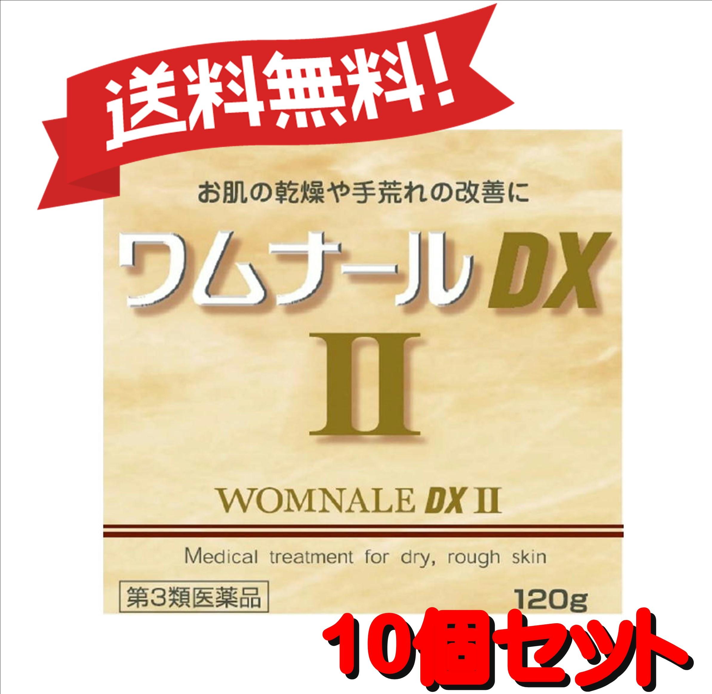 手指のあれ 乾燥肌に 送料無料 10個セット 人気 ワムナールDXII 第3類医薬品 全商品オープニング価格 120g 4987103043942-10