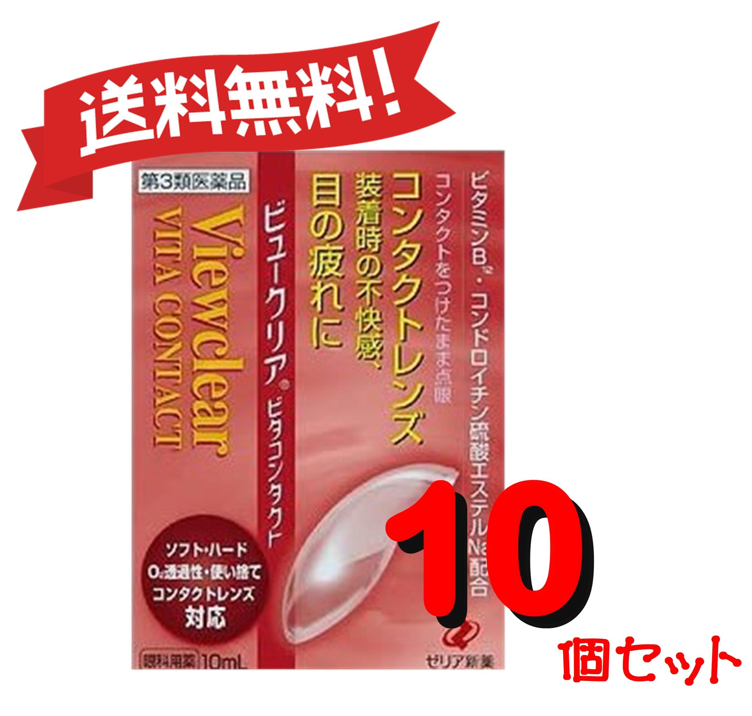 目の疲れ 買い物 眼病予防に 贈答 送料無料 10個セット ビュークリアビタコンタクト 10mL 第3類医薬品