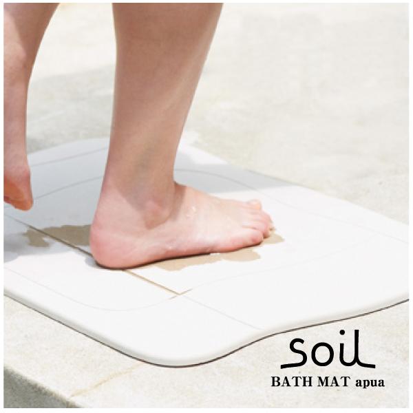 【バスマット】ソイル 珪藻土 バスマットアクア
