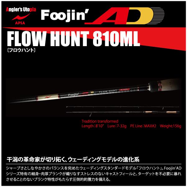 【ロッド】APIA アピアFoojin'AD 風神ADFLOW HUNT 810MLフロウハント810ML