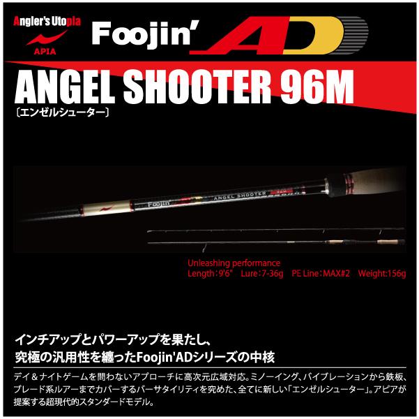 【ロッド】APIA アピアFoojin'AD 風神ADANGEL SHOOTER 96Mエンゼルシューター96M