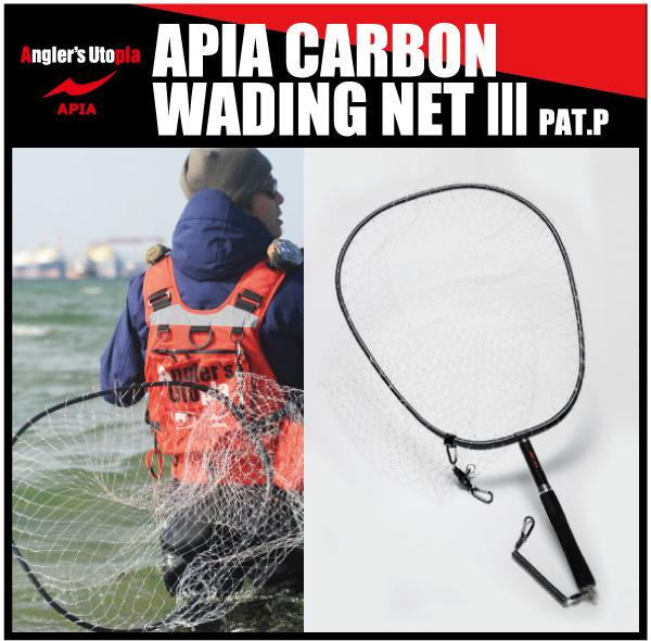 【ウェーディングネット】APIA アピアCARBON WADING NET 3カーボン ウェーディングネット ver.3